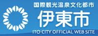 伊東市公式ウェブサイト