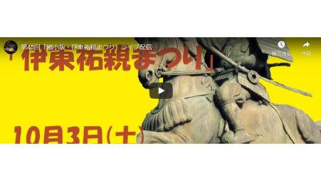 第45回伊東祐親まつり10月3日のライブ映像
