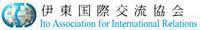 伊東国際交流協会公式ウェブサイト